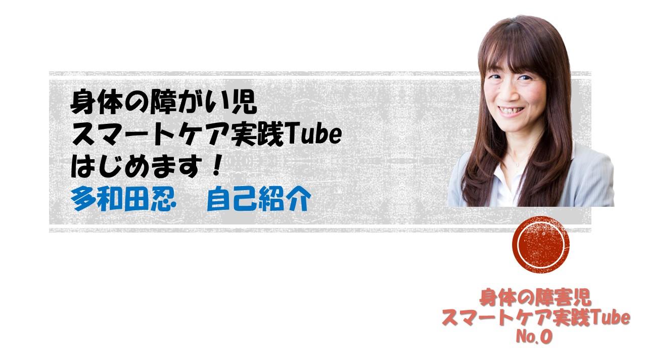 YouTube 自己紹介