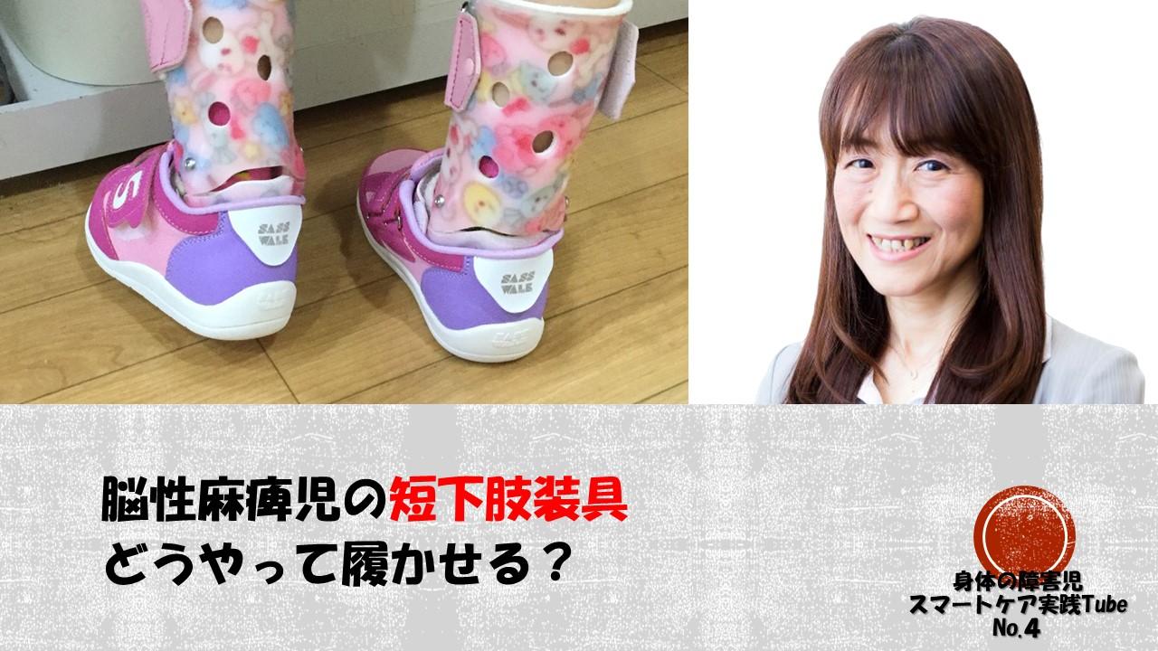 脳性麻痺児の短下肢装具~どうやって履かせる?~