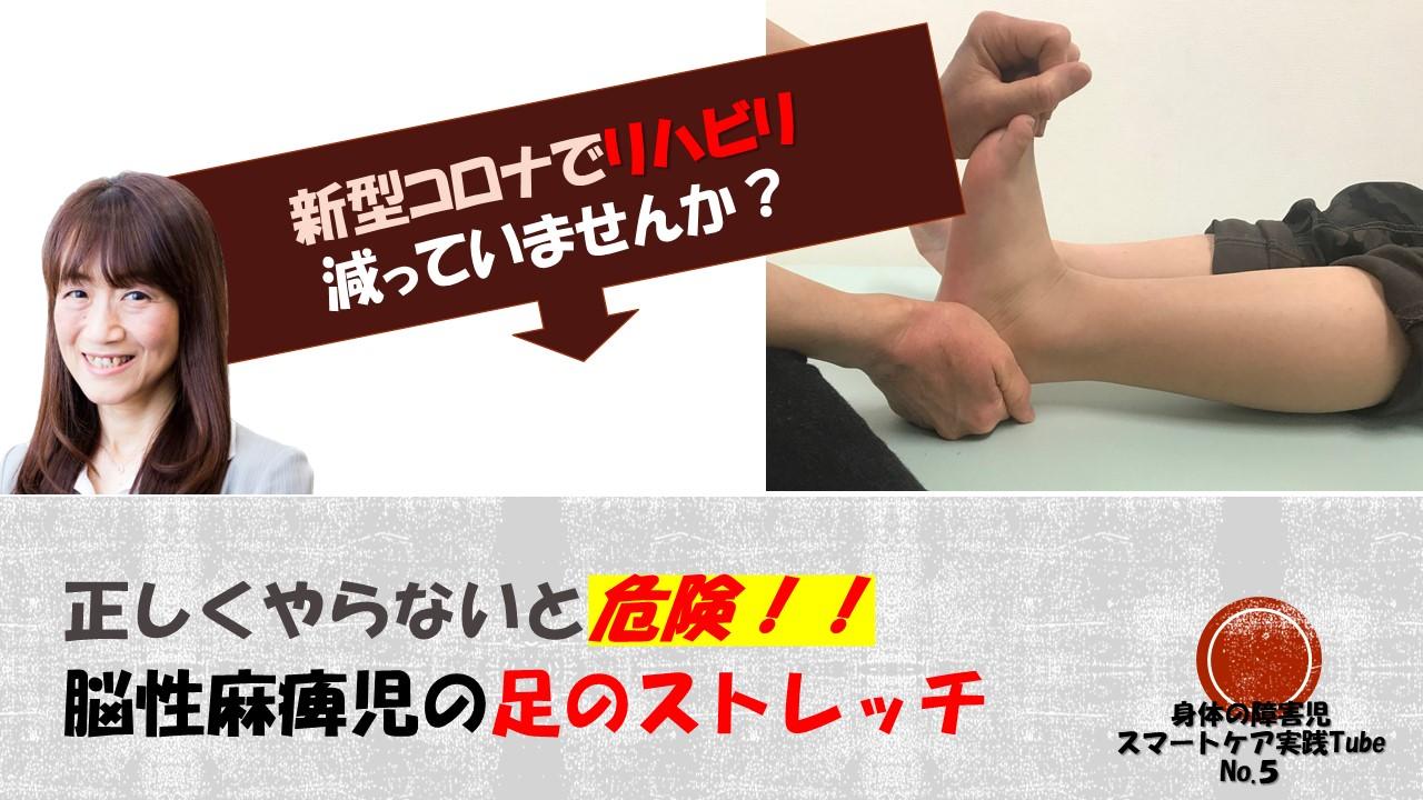 正しくやらないと危険!!脳性麻痺児の足のストレッチ