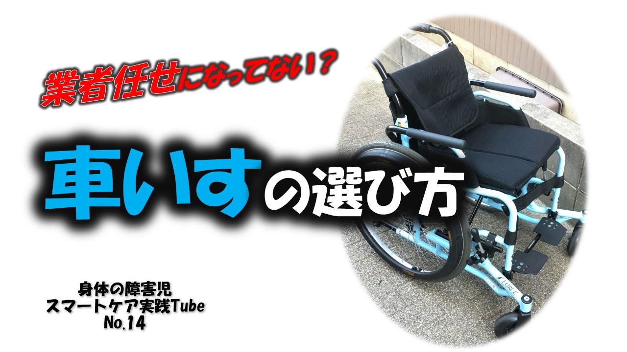 身体に障害のある子どもたちの車いすの選び方